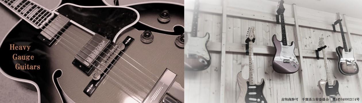 千葉 船橋 ギター買取り 販売 ・・・ギターショップ  Heavy Gauge Guitars